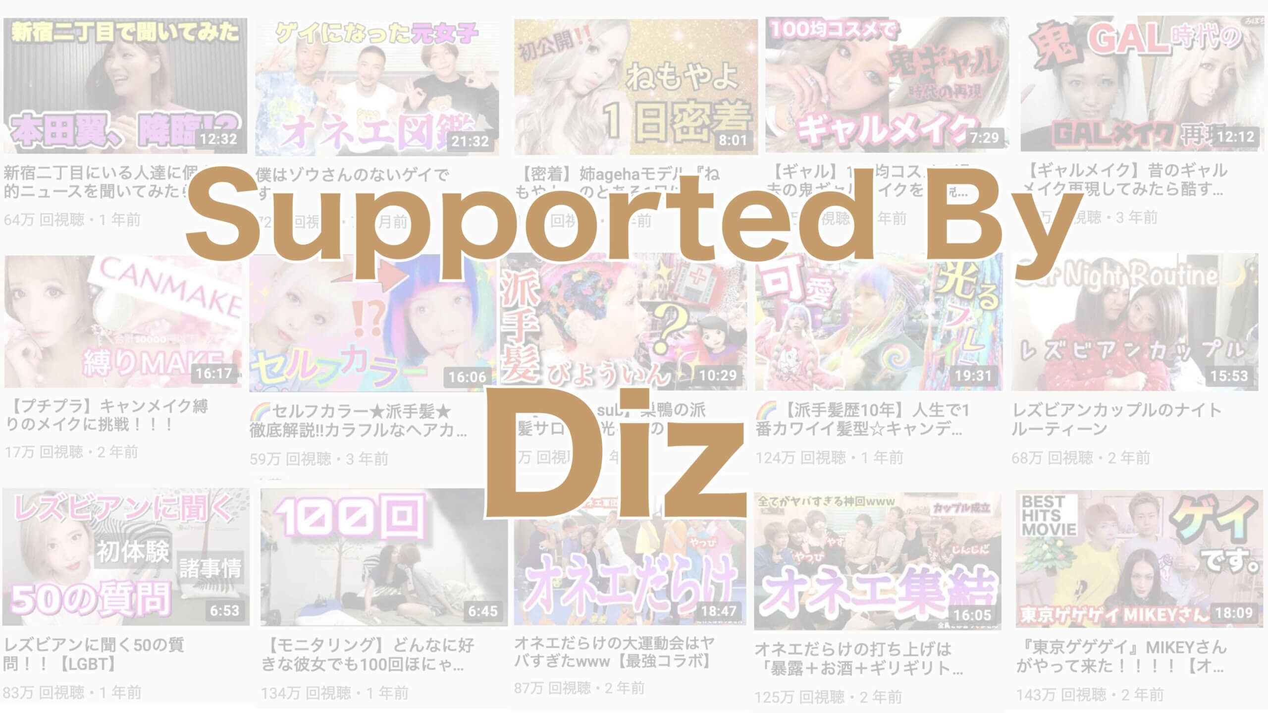 Supported By Diz